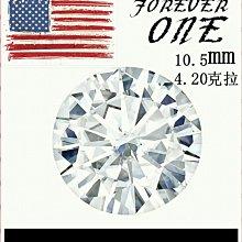 摩星鑽 莫桑鑽特價4.2克拉 全Y拍最低價 美國FOREVER ONE正品莫桑石新超白圓形10.5mm 鉑金卡ZB鑽寶