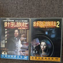 【針孔旅社 1+2 部合售】~~DVD
