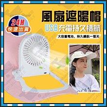 現貨 USB風扇帽 風扇遮陽帽 露營帽 風扇帽子 遮陽風扇帽 風扇帽 電扇帽 遮陽帽 棒球帽 防曬帽 帽子 風扇 釣魚帽