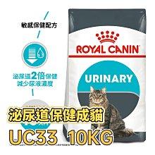 ✪第一便宜✪ ROYAL CANIN 法國皇家 UC33 泌尿保健成貓 10KG / 10公斤 成貓 泌尿保健貓