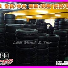 【桃園 小李輪胎】 245-40-17 中古胎 及各尺寸 優質 中古輪胎 特價供應 歡迎詢問