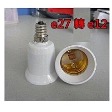 e27 轉 e12燈座 led燈泡/省電燈泡螺旋燈泡 最佳拍檔 節能減碳 e27燈泡變成e12燈泡E14E17
