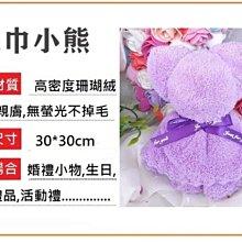 ☆創意特色專賣店☆INS 小熊毛巾 婚禮小物 造型毛巾禮品 畢業禮物 活動禮(淺紫色-含手提袋)