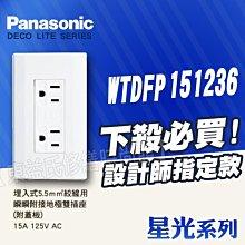 【附發票】Panasonic國際牌 星光WTDFP151236雙插座附接地 附蓋板《5.5絞線、電鍋專用》另售中一電工