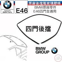 BMW原廠 3系列 E46 四門 後擋玻璃上膠條 飾條 擋風玻璃 ㄇ字 寶馬 51318196166