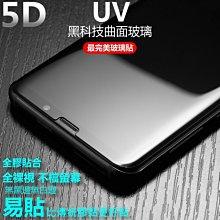 UV 5D 玻璃貼 頂級全透明 NOTE9 S10e S9+ S8+ NOTE8 全膠 無黑邊 曲面滿版保護貼