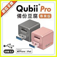 ✅搭配最高規4K U3高速卡256GB✅公司貨附發票 Qubii Pro iPhone iPad 備份豆腐 專業版