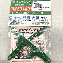IDCF | Tamiya 田宮 四驅車 雙層 FRP 後翼 綠色 強化 改裝 高品質 四驅軍團 U0263