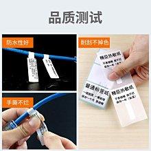 精臣標籤紙 T型 光纖 纜線 電線 整理 標記 分類 標籤 貼紙 配件 精臣標籤機 標籤貼紙 精臣 B21 標籤紙 遇見良品N0G86D