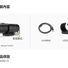 Mio M777【Sony Starvis 60fps WIFI】機車行車紀錄器 記錄器 M733 Caper S1