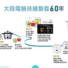 大同智慧恆溫電鍋 60週年限量推薦組 智慧恆溫,舒肥料理(TAC-11EC-WI) 免運送大同寶寶