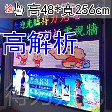 【得力光電】高解析 LED字幕機 全彩 高48*寬256cm 跑馬燈 戶外防水 全彩字幕機 電子看板 電子顯示看板