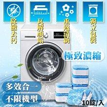 [LIFE88] 洗衣機槽發泡清潔錠(10錠) 五效合一 洗衣機清潔 洗衣槽去污 不限機型
