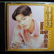陳建廷 - 原諒我的愛 - 早期鴻谷唱片 宣傳版 - 碟片近新 無IFPI - 81元起標    台285
