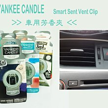 Yankee Candle 美國人最愛知名蠟燭香氛品牌車用芳香夾, 去除車内異味,散發出天然清新味道,舒爽怡人,現貨供應
