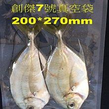 創傑包裝 7號真空袋200*270mm   100只/包&一包=$162 空白+撕角 !*工廠直營 另有真空機