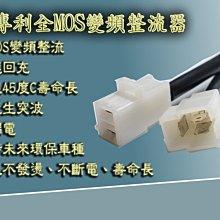 8微米 全MOS變頻 整流器 電霆 150/180 頂客(Dink) 180 酷龍-跑車版 G6 專利技術(M302)