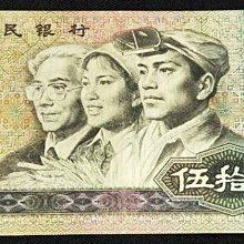 四版人民幣1980年伍拾圓