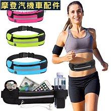運動腰包多功能跑步手機包男女健身戶外水壺包隱形貼身反光條腰包—摩登汽機車