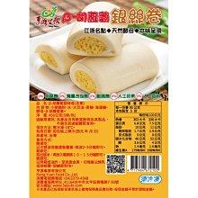 ◎亨源生機◎β-胡蘿蔔銀絲卷(需冷凍) 銀絲卷 早餐 點心 蒸 無添加 營養 天然 全素可用