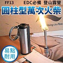 【傻瓜批發】(FF13)圓柱型萬次火柴鑰匙圈-萬能火柴/萬用火柴/打火棒/鎂棒打火石/煤油打火機 板橋現貨