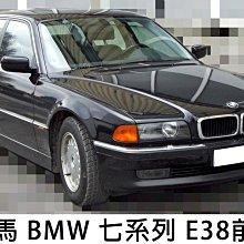 BMW 寶馬汽車專用大燈燈殼 燈罩寶馬 BMW七系列 E38前期 98年適用 車款皆可詢問