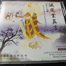 110520 佛教音樂] 梵唱 地藏王菩薩 滅定業真言