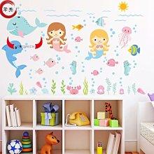 墻貼海洋美人魚客廳浴室衛生間兒童房幼兒園貼紙貼畫墻上裝飾畫【芊秀旗艦店】FFU