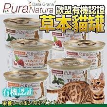 【🐱🐶培菓寵物48H出貨🐰🐹】Pura普拉Natura》歐盟有機認證草本貓罐-85g 特價52元(自取不打折)