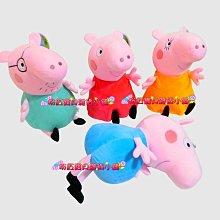 粉紅豬小妹娃娃~佩佩豬玩偶~高32公分~豬小妹娃娃~喬治豬~豬小弟娃娃~豬爸爸~豬媽媽~正版~豬娃娃~生日禮物