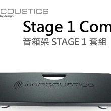 視聽影訊 IsoAcoustics STAGE 1 Board Combo 音箱 箱體 喇叭架 公司貨 免運