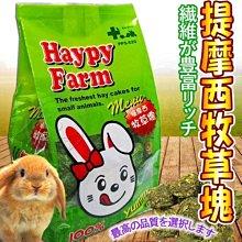 【🐱🐶培菓寵物48H出貨🐰🐹】ChampE元氣》PPS620提摩西草塊-500g 特價99元(自取不打折)