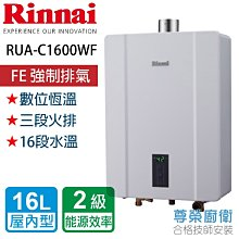【尊榮館】林內 16L  數位恆溫強制排氣熱水器 RUA-C1600WF