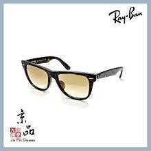 【RAYBAN】RB2140F 902/51 54mm 玳瑁框 漸層茶 亞版 雷朋太陽眼鏡 公司貨 JPG 京品眼鏡