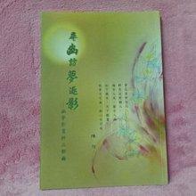 【珍寶二手書FA11】《尋幽訪夢逐影 : 幽夢影賞析三部曲》ISBN:9868109604