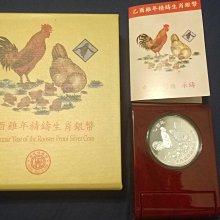 乙酉雞年精鑄生肖銀幣