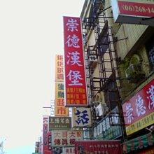 大台南 CT 創意設計廣告社-中空板+卡典希德