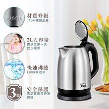 (吉賀) 大家源 316 不鏽鋼快煮壺 2L 電茶壺 快煮壺 加熱壺 熱水壺 TCY-262001
