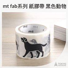 【東京正宗】日本 mt masking tape 紙膠帶 mt fab 系列 黑色動物剪影 特價6折