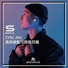『愛拉風興大店』獨家贈送收納盒 台中真無線專賣 SOUL SYNC ANC 主動降噪 真無線藍芽耳機