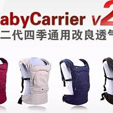 現貨 最新加寬加長 原裝美國 純棉多功能嬰兒背帶 寶寶揹帶 多功能背帶 可前後使用 另有腰凳背巾