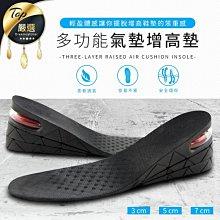 現貨!三層氣墊增高鞋墊 3-7cm 可調整高度 增高鞋墊 氣墊鞋墊 隱形增高墊 內增高 後跟墊#捕夢網【HNA912】