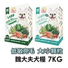 ☆寵物王子☆ VF 魏大夫 低敏亮毛 羊肉+糙米 原顆粒/小顆粒 7KG/7公斤 全齡犬 犬糧
