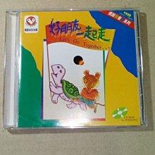 信誼好朋友一起走中英雙語兒童遊戲我會玩系列1小老鼠普普 小黑捉迷藏3種遊戲 列字櫃12A
