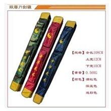 【雙層雙拉鍊刀劍袋-牛津布-上寬12-下寬10-全長108cm-1套/組】雙層劍袋 牛津布 太極劍袋-56044