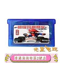 柒街特區2號店- NDS GBM GBASP GBA游戲卡帶 超級馬里奧賽車 瑪麗賽車中文