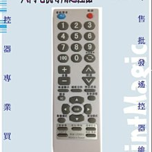 【偉成】大同電視專用遙控器/RM-V2501/RM-V2701/RM-V2801/RM-V2901/RM-V3001