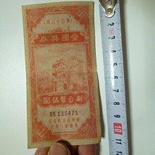 238--台灣銀行~總行當年售出(摺痕清晰--免運費)愛國獎劵(非常罕見~只有這一張)收藏用