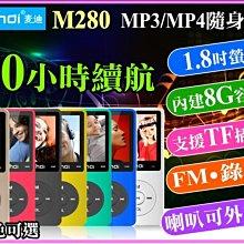 【傻瓜批發】麥迪M280 8G MP4 TF插卡 50小時續航 繁體歌詞 FM 電子書 錄音 喇叭  鬧鐘 MP3