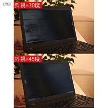 防窺片 防窺膜 12.5吋 隱私保護 電腦液晶螢幕  筆記型電腦 防偷看 防偷窺 非3M 現貨 CPMAX【A06】